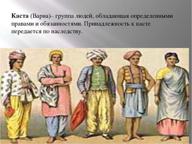 Каста (Варна)– группа людей, обладающая определенными правами и обязанностями...