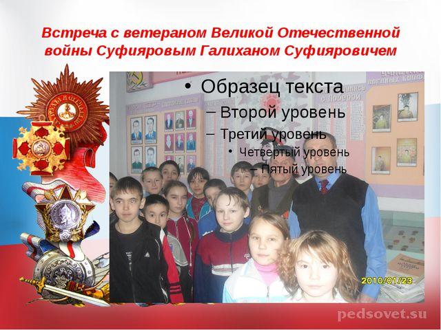 Встреча с ветераном Великой Отечественной войны Суфияровым Галиханом Суфияров...