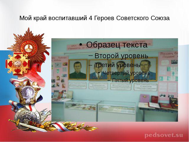Мой край воспитавший 4 Героев Советского Союза