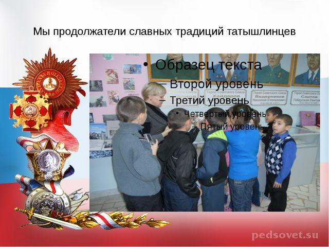 Мы продолжатели славных традиций татышлинцев
