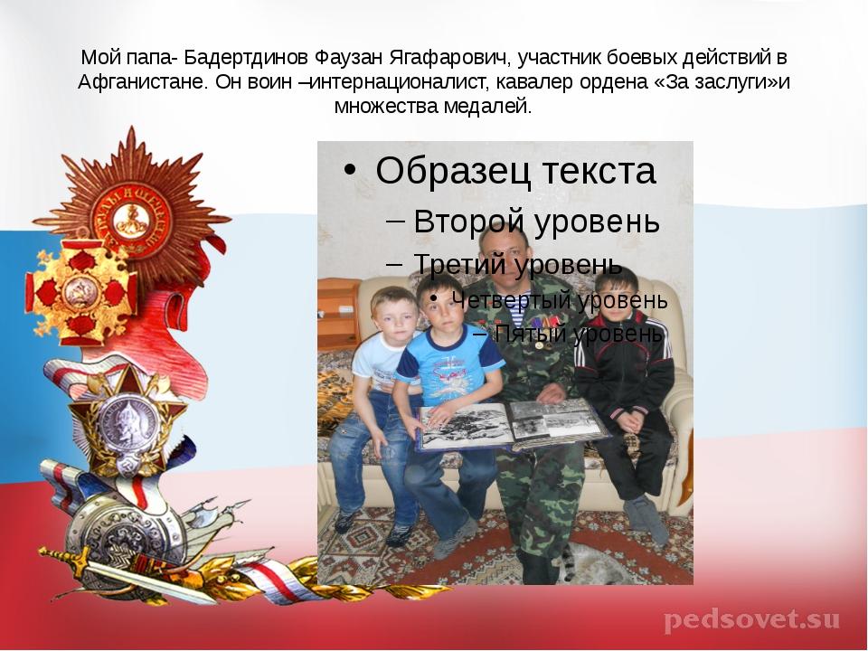 Мой папа- Бадертдинов Фаузан Ягафарович, участник боевых действий в Афганиста...