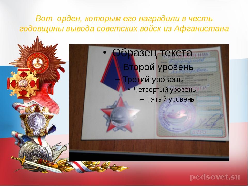 Вот орден, которым его наградили в честь годовщины вывода советских войск из...