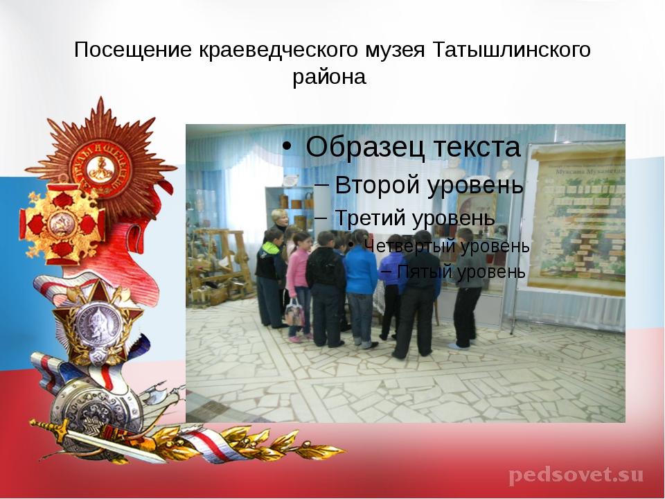 Посещение краеведческого музея Татышлинского района