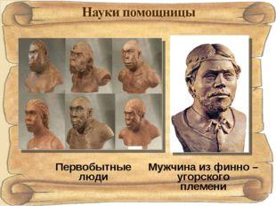 Мужчина из финно – угорского племени Первобытные люди