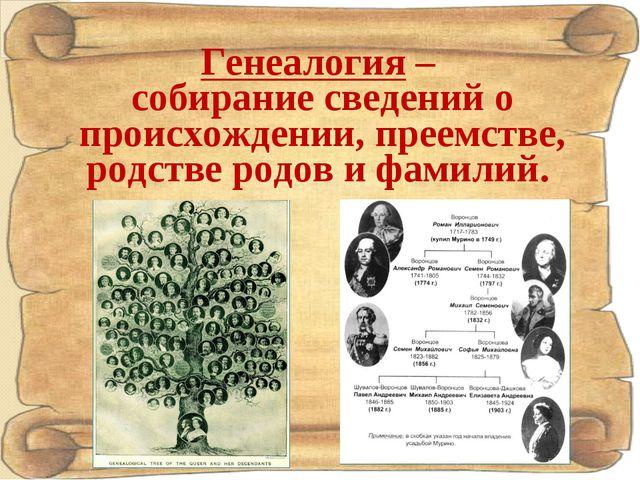 Генеалогия – собирание сведений о происхождении, преемстве, родстве родов и ф...