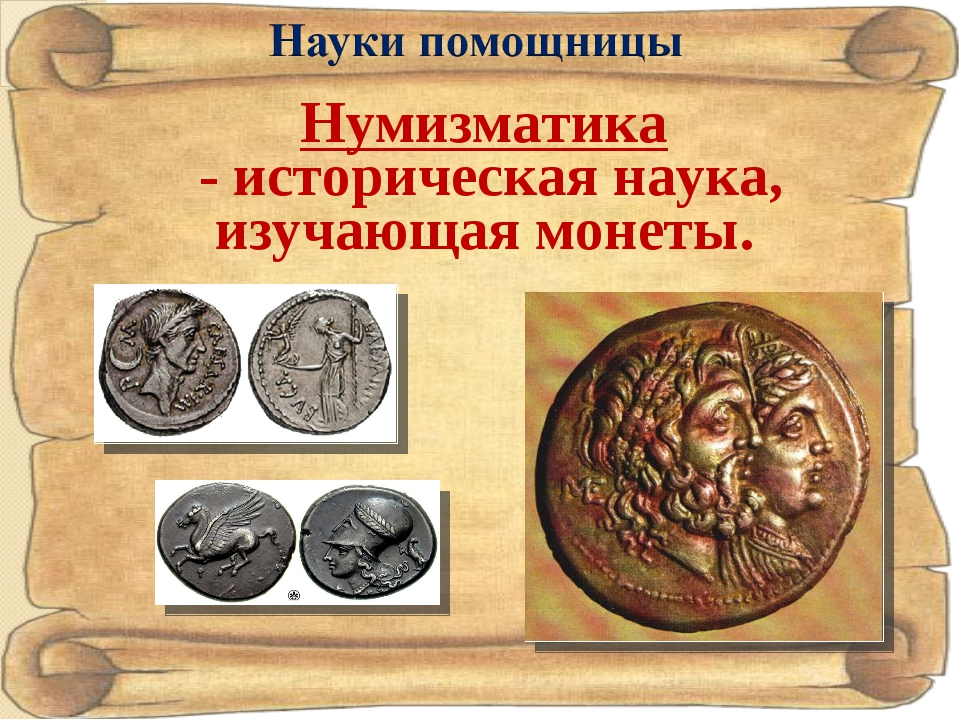 Нумизматика - историческая наука, изучающая монеты.