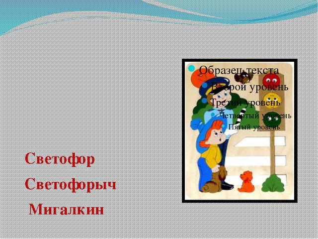 Светофор Светофорыч Мигалкин