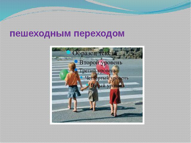 пешеходным переходом