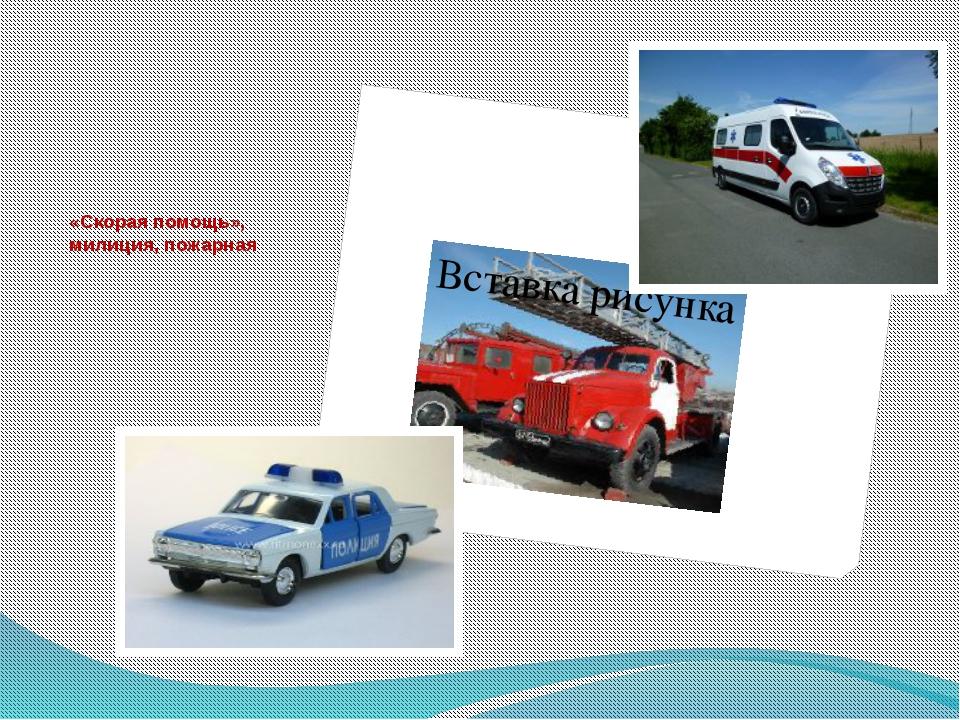 «Скорая помощь», милиция, пожарная