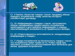 Ст. 4 Закона «Качество товара» гласит: продавец обязан передать потребителю т