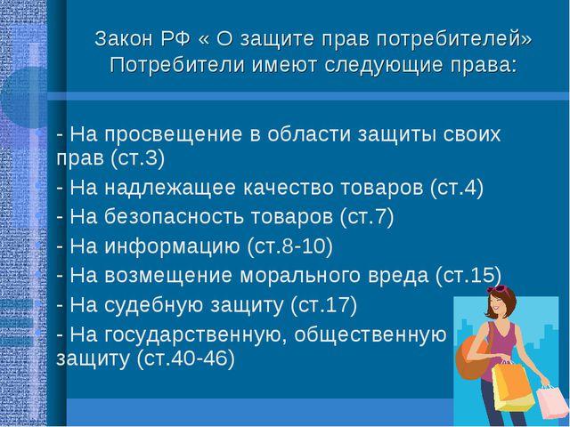 Закон РФ « О защите прав потребителей» Потребители имеют следующие права: - Н...