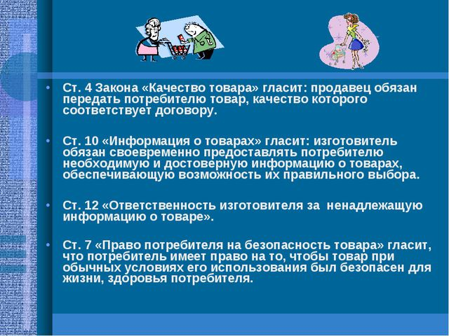 Ст. 4 Закона «Качество товара» гласит: продавец обязан передать потребителю т...