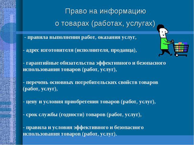 Право на информацию о товарах (работах, услугах) - правила выполнения работ,...