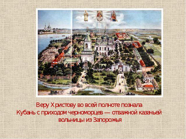 Веру Христову во всей полноте познала Кубань с приходом черноморцев — отважно...