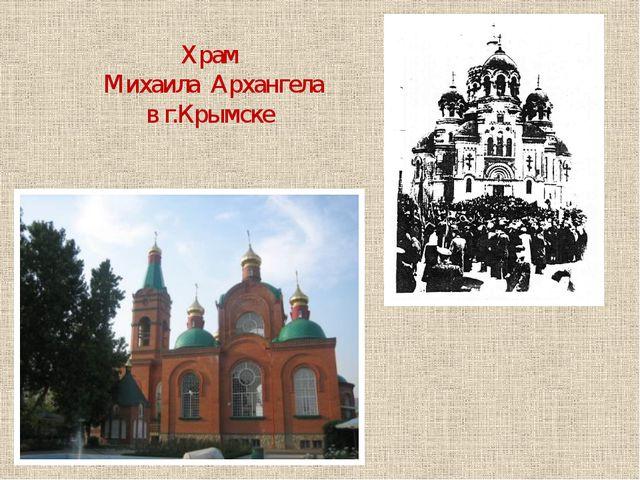 Храм Михаила Архангела в г.Крымске