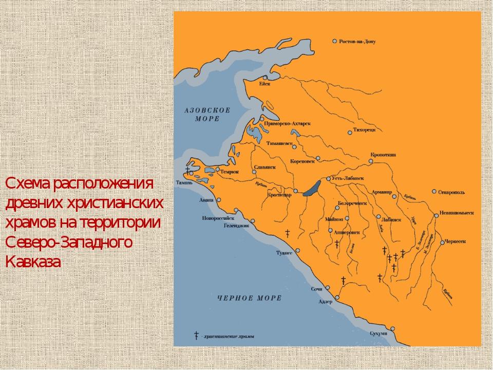 Схема расположения древних христианских храмов на территории Северо-Западного...