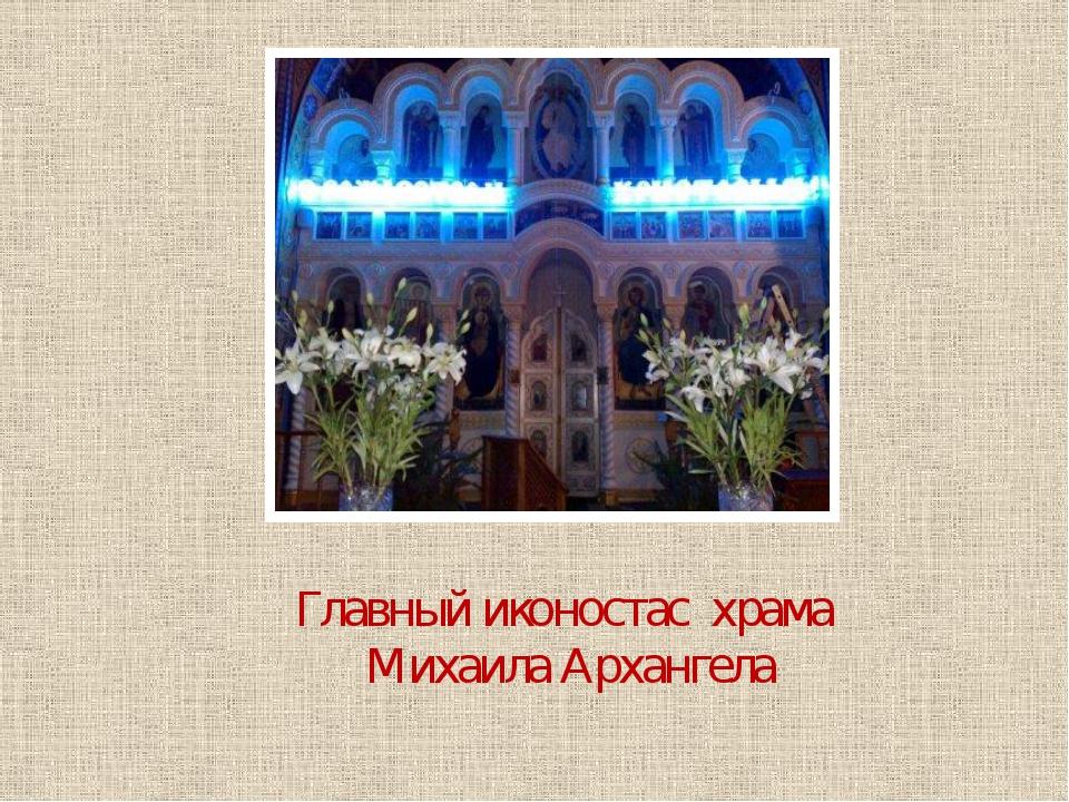 Главный иконостас храма Михаила Архангела