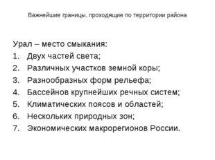 Важнейшие границы, проходящие по территории района Урал – место смыкания: Дву