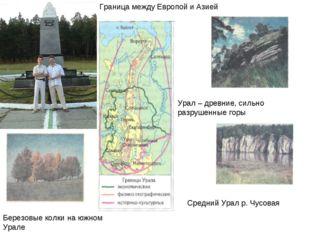 Граница между Европой и Азией Средний Урал р. Чусовая Урал – древние, сильно
