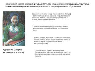 Этнический состав пестрый: русских 80%,три национальности(башкиры, удмурты, к