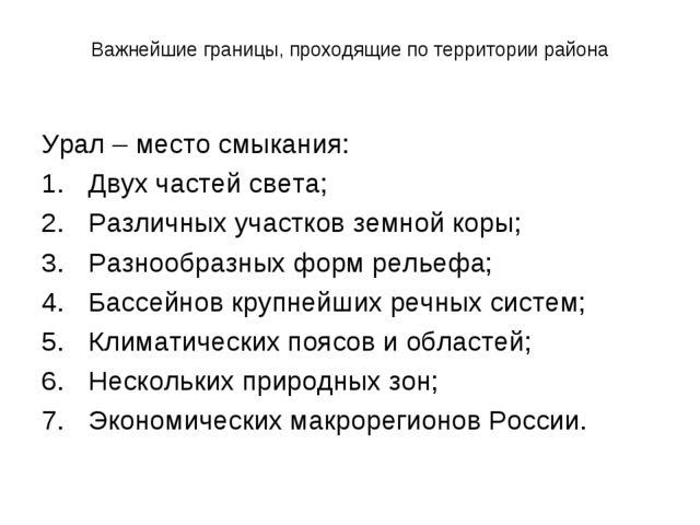 Важнейшие границы, проходящие по территории района Урал – место смыкания: Дву...