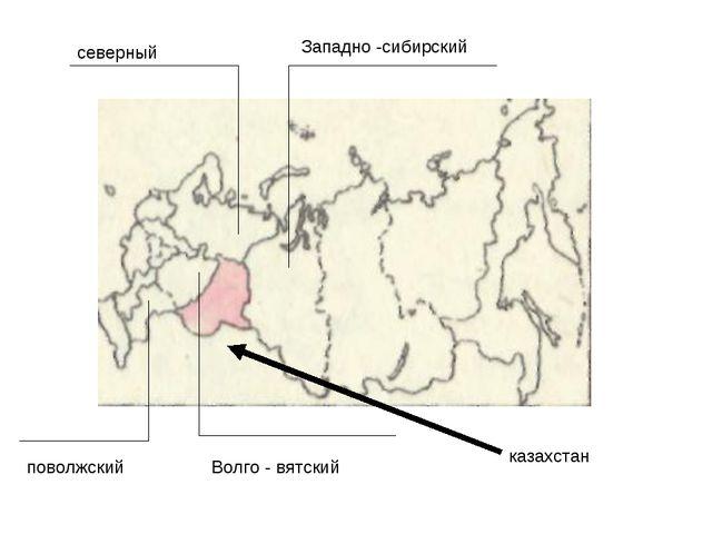 северный Западно -сибирский Волго - вятский поволжский казахстан