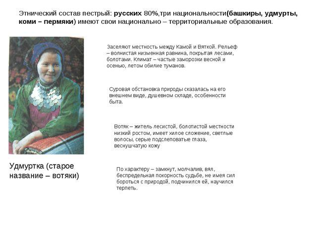Этнический состав пестрый: русских 80%,три национальности(башкиры, удмурты, к...