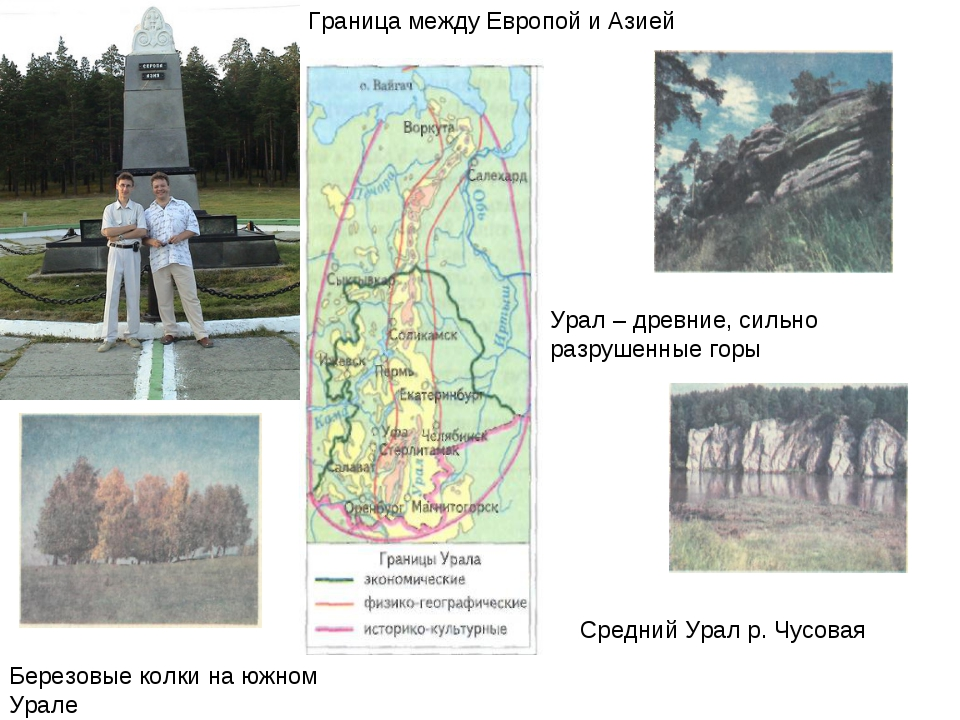 Граница между Европой и Азией Средний Урал р. Чусовая Урал – древние, сильно...