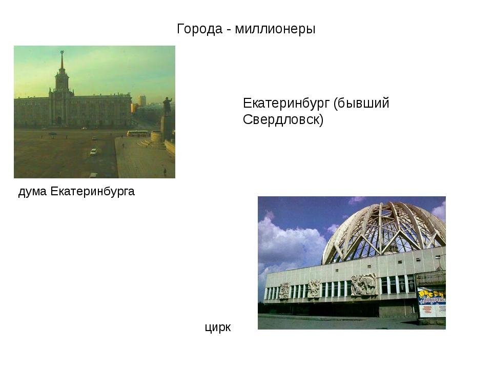Города - миллионеры дума Екатеринбурга цирк Екатеринбург (бывший Свердловск)
