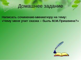 Домашнее задание Написать сочинение-миниатюру на тему: «Чему меня учит сказка
