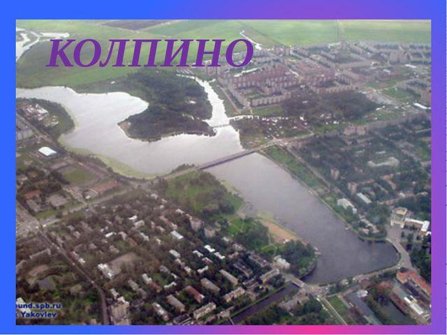 КОЛПИНО