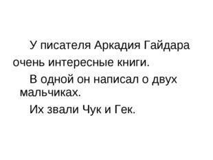 У писателя Аркадия Гайдара очень интересные книги. В одной он написал о двух