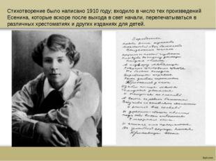 Стихотворение было написано 1910 году; входило в число тех произведений Есен
