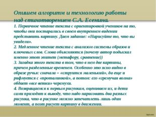 Опишем алгоритм и технологию работы над стихотворением С.А. Есенина. 1. Перви