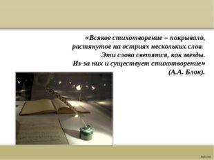«Всякое стихотворение – покрывало, растянутое на остриях нескольких слов. Эти