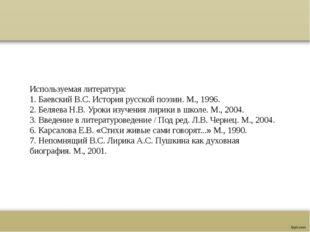 Используемая литература: 1. Баевский В.С. История русской поэзии. М., 1996. 2