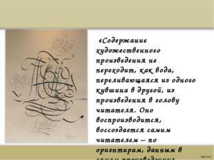 «Содержание художественного произведения не переходит, как вода, переливающа