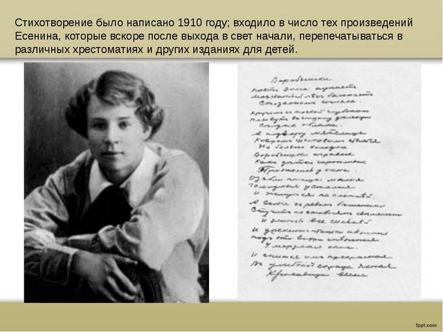Стихотворение было написано 1910 году; входило в число тех произведений Есен...