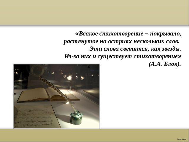 «Всякое стихотворение – покрывало, растянутое на остриях нескольких слов. Эти...