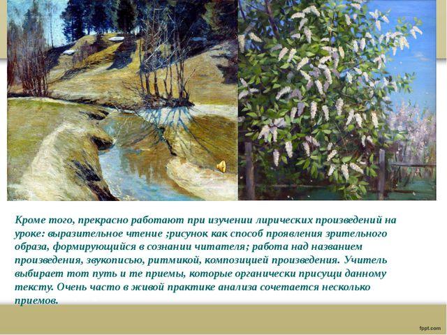 Кроме того, прекрасно работают при изучении лирических произведений на уроке:...