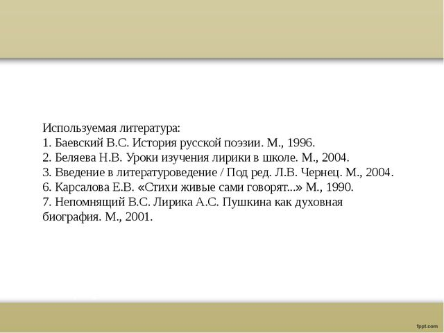 Используемая литература: 1. Баевский В.С. История русской поэзии. М., 1996. 2...