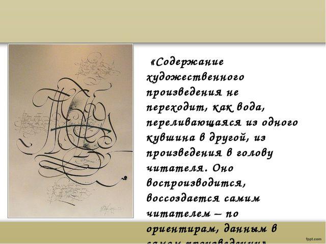 «Содержание художественного произведения не переходит, как вода, переливающа...