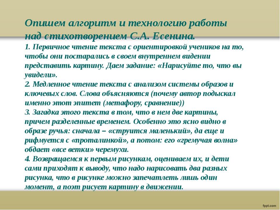 Опишем алгоритм и технологию работы над стихотворением С.А. Есенина. 1. Перви...