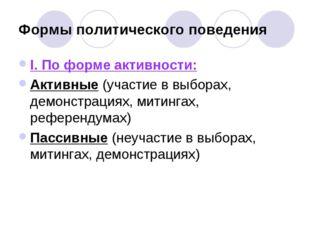 Формы политического поведения I. По форме активности: Активные (участие в выб