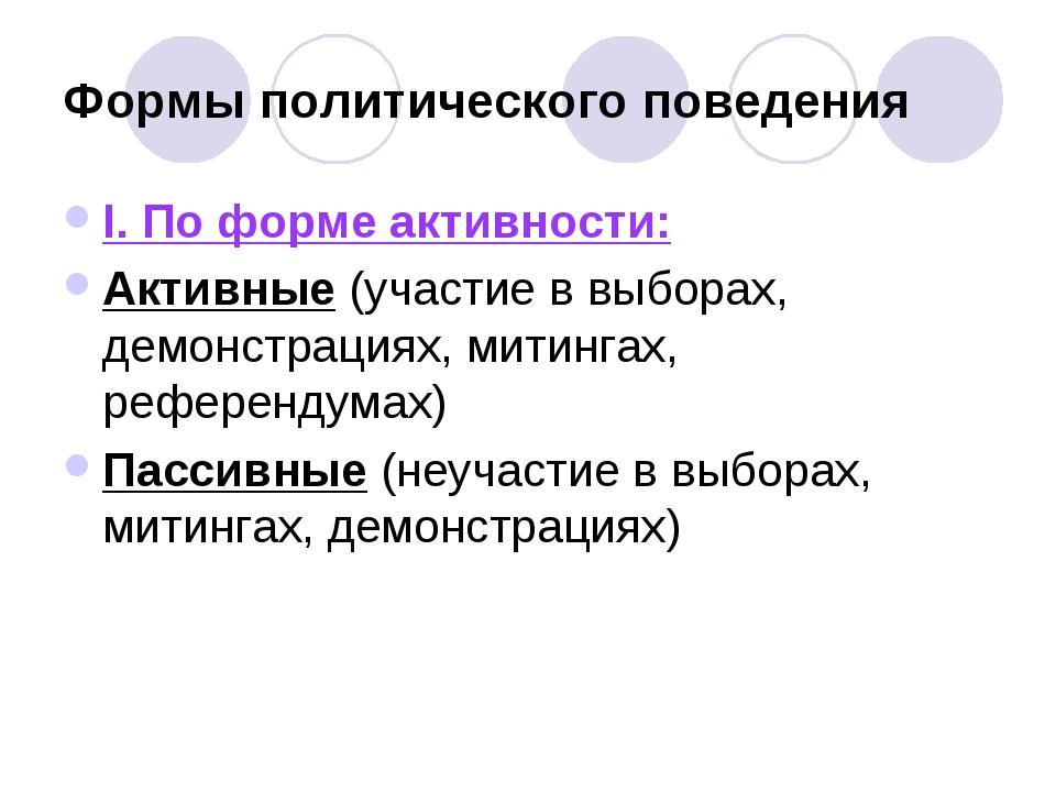 Формы политического поведения I. По форме активности: Активные (участие в выб...