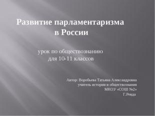 Развитие парламентаризма в России урок по обществознанию для 10-11 классов А