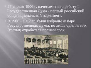 27 апреля 1906 г. начинает свою работу I Государственная Дума - первый россий