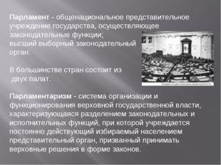 Парламент - общенациональное представительное учреждение государства, осущест