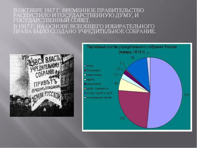 В ОКТЯБРЕ 1917 Г. ВРЕМЕННОЕ ПРАВИТЕЛЬСТВО РАСПУСТИЛО И ГОСУДАРСТВЕННУЮ ДУМУ,...