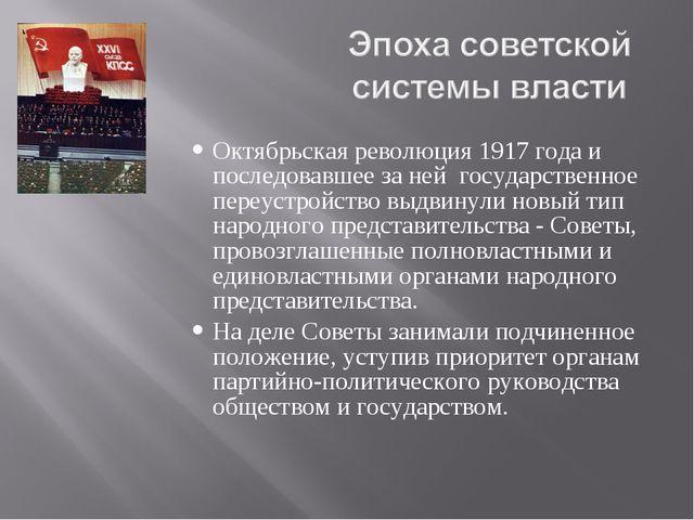 Октябрьская революция 1917 года и последовавшее за ней государственное переус...